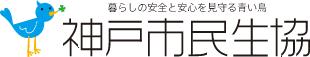 神戸市民生協
