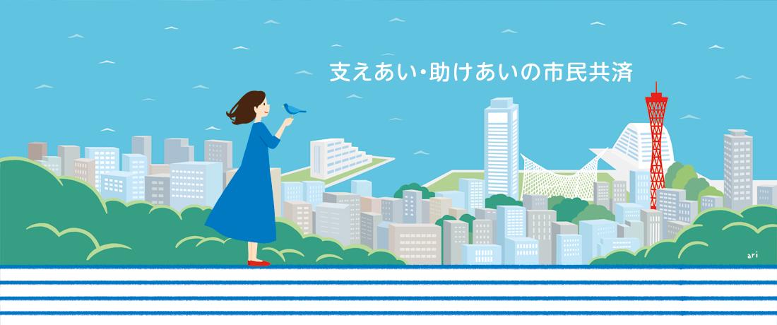 神戸市民共済